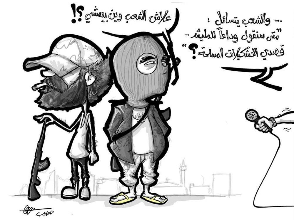 """Giornalista: """"La gente si chiede: quando diremo addio alle milizie, cioè ai gruppi armati?"""". Miliziano: """"Perché, dove vuole andare la gente?"""". La vignetta di Souhaib Tantoush, un giovane disegnatore libico, realizzata circa quattro mesi fa in occasione di altri scontri.   - Souhaib Tantoush"""